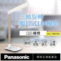 【國際牌Panasonic】觸控式三軸旋轉LED檯燈 HH-LT060709(香檳金)