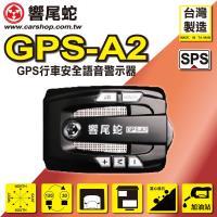 響尾蛇 GPS-A2 衛星定位安全語音警示器