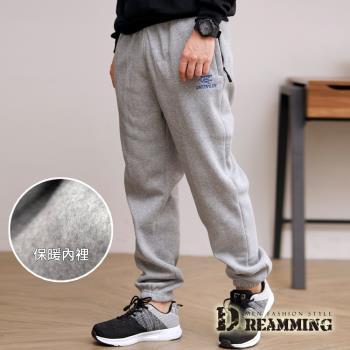 【Dreamming】暢銷超保暖厚刷毛束口休閒運動長褲(共二色)