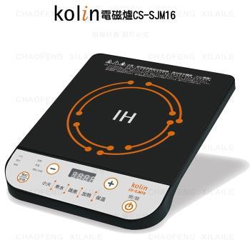 Kolin歌林 電磁爐CS-SJM16
