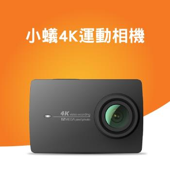 【台灣公司貨】小蟻4K運動相機