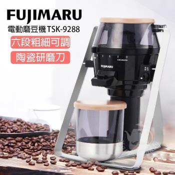Fujimaru 電動時尚陶瓷刀磨豆機TSK-9288