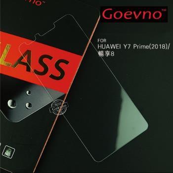 Goevno HUAWEI Y7 Prime(2018)/暢享8 玻璃貼