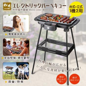 SONGEN松井 まついBBQ無煙電烤爐/烤肉爐KR-160HS
