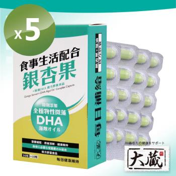[大藏Okura] 全新升級新包裝 銀杏果+藻油DHA*5入組 (30+10粒/盒)