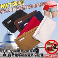 DF防盜腰包(買一送一) 專利橫式隱型貼身安全防盜-台灣製MIT專利