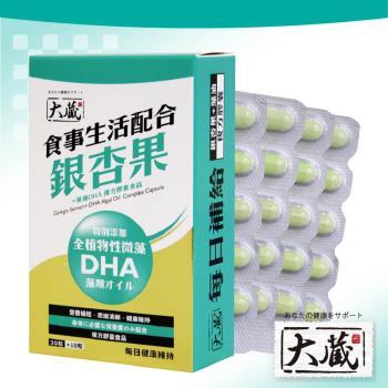 [大藏Okura] 全新升級新包裝 銀杏果+藻油DHA (30+10粒/盒)