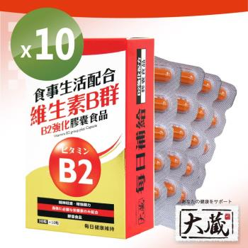 [大藏Okura] 全新升級新包裝 維生素B群B2強化配方 *10入組 (30+10粒/盒)