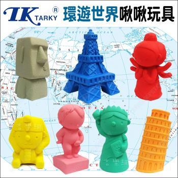 日本TK天然橡膠《環遊世界啾啾玩具-全套7個》