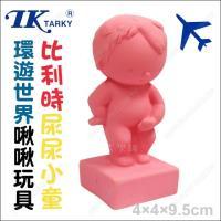 日本TK天然橡膠《環遊世界啾啾玩具-比利時尿尿小童》