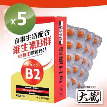 [大藏Okura] 全新升級新包裝 維生素B群B2強化配方 *5入組 (30+10粒/盒)