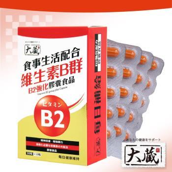 [大藏Okura] 全新升級新包裝 維生素B群B2強化配方 (30+10粒/盒)