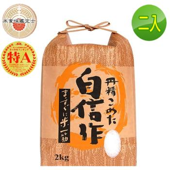 【悅.生活】俵屋--特A級 北海道清香七星米 2kg/包 二入組(日本米 越光米 壽司米)