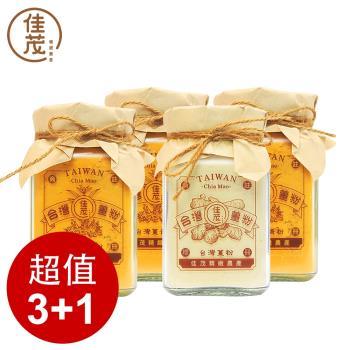 佳茂精緻農產 台灣頂級紅薑黃粉 3入組+高山老薑粉超值優惠組(100g/罐)