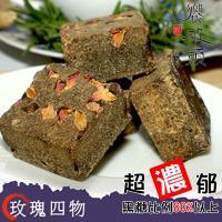 [饗破頭]木本黑糖塊-玫瑰四物(315g/包,共兩包)