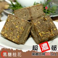 [饗破頭]木本黑糖塊-黑糖桂花(315g/包,共兩包)