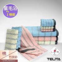 TELITA粉彩竹炭條紋童巾X3毛巾X3浴巾X1(超值7條組)