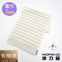 MORINO摩力諾有機棉竹炭雙橫紋紗布童巾(超值4條組)