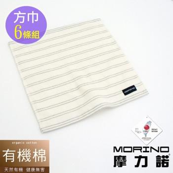 MORINO摩力諾有機棉竹炭雙細紋紗布方巾(超值6條組)