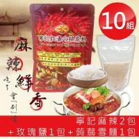 十組 寧記火鍋紅湯麻辣底料2包+玫瑰鹽1包+蒟蒻雪麵1包