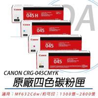 Canon 佳能 Cartridge 045 / CRG045 CMYK 原廠 四色碳粉匣 原廠公司貨