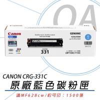 Canon 佳能 Cartridge 331 / CRG331 C 原廠碳粉匣 藍色 原廠公司貨