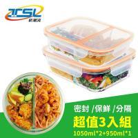 【TSL 新潮流】分隔式耐熱玻璃保鮮盒3入組(1050ml*2+950ml*1 )