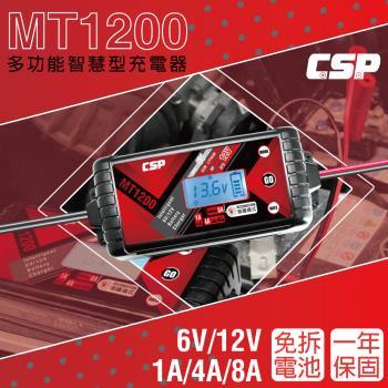 MT1200多功能智慧型電瓶電池12V汽車.機車充電器檢測器(3A/8A)/原MT900升級版
