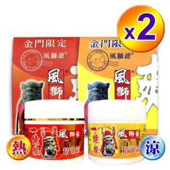 【風獅爺】金門一條根精油霜100ML(涼感/熱感)-2瓶