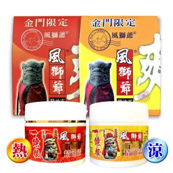 【風獅爺】金門一條根精油霜100ML(涼感/熱感)-1瓶