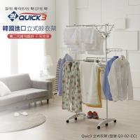 韓國進口 第二代 Quick3 一秒晾衣架 曬衣架(立式)(Q3-02-CC) 加贈一秒晾襪架一組