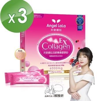【Angel LaLa 天使娜拉】活顏膠原粉(莓果風味)日本專利蛋白聚醣PLUS(15包/盒x3盒)