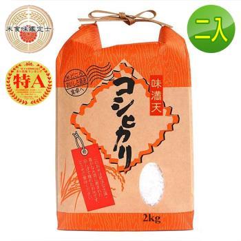 【悅.生活】俵屋--特A級 北海道自然鮮甜七星米 2kg/包 二入組(日本米 越光米 壽司米)