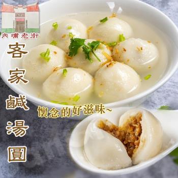 [老爸ㄟ廚房]內埔老街手工古法客家鹹湯圓8盒組(320G±10%/10顆/盒)