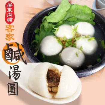 [老爸ㄟ廚房]內埔老街手工古法客家鹹湯圓5盒組(320G±10%/10顆/盒)