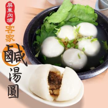 [老爸ㄟ廚房]內埔老街手工古法客家鹹湯圓2盒組(320G±10%/10顆/盒)