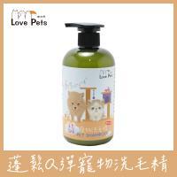 洗毛精《Love Pets 樂沛思》蓬鬆Q彈寵物洗毛精-犬貓適用 500ml
