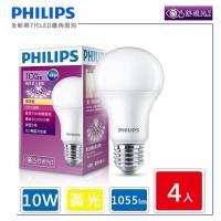 4入組【飛利浦 PHILIPS】LED廣角燈泡 10W 黃光 1055流明 3000K 全電壓