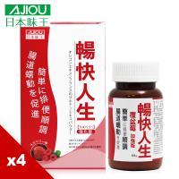 日本味王  暢快人生覆盆莓加強版4盒(60g/盒)