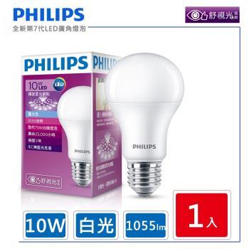 【飛利浦 PHILIPS】LED廣角燈泡 10W 白光 1055流明 6500K 全電壓