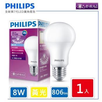 【飛利浦 PHILIPS】LED廣角燈泡 8W 黃光 806流明 3000K 全電壓