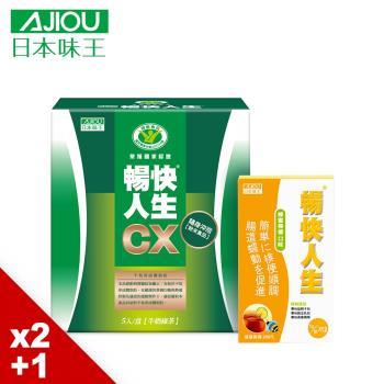 日本味王 暢快人生CX粉末食品(5包x2盒)+暢快人生蜂蜜檸檬精華版 (12袋/盒)