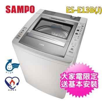 (送原廠贈品)(福利品)SAMPO聲寶13KG好取式定頻洗衣機ES-E13B(J)