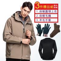 JORDON 男款風尚 GORE-TEX+PRIMALOFT 二合一外套