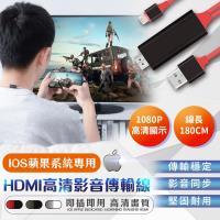 【ThL】IOS轉HDMI影音MHL傳輸線(Lightning轉HDTV Cable)