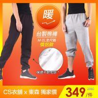 CS衣舖【兩入組】台灣製造 高磅純棉 絕不起毛球 內刷毛 男女保暖棉褲