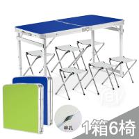 派樂 變型金剛萬用手提箱型桌(有傘孔-1桌6椅)