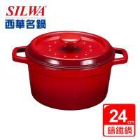 SILWA 西華 厚釜琺瑯鑄鐵湯鍋24cm-漸層紅