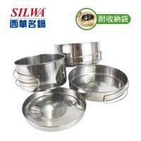 SILWA 西華 不鏽鋼野炊鍋具4件組(露營、野炊超值組合)