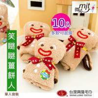 團購10入組*聖誕節 聖誕節笑瞇瞇薑餅人造型毛巾(單入袋裝x10) 台灣興隆毛巾製/多款可配搭
